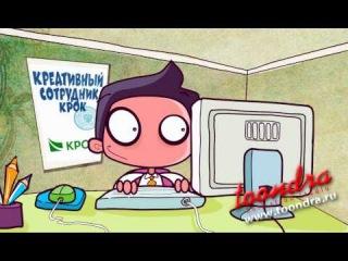 Мультфильм Крок - сделан в студии компьютерной анимации Toondra