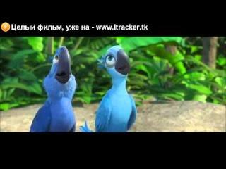 Смотреть онлайн Рио 3D 2011 - Полный мультфильм
