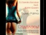 DJ Sandro Escobar feat. Katrin Queen vs. Stereo Palma - Отдалась!