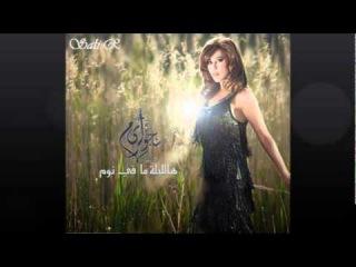 نجوى كرم - لو بس تعرف  / Najwa Karam- Law Bas Ta3rif  New Album 2011