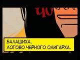 Человек Грызлов и группа ПлитСпичПром эпизод 2
