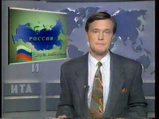 Новости ИТА 1канал.1993г.vob