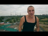 Рома Жиган feat. Trebal - Делюга (GLSS, Sentinel Films 2011)