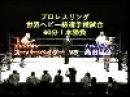 Nobuhiko Takada vs Big Van Vader 3 бой (1 часть)