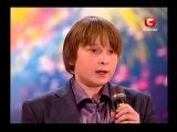 Украина мае талант 2 - Никита Киселев - Молитва