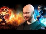 Алексей Макаренков и Антон Логвинов о Mortal Kombat, часть 1