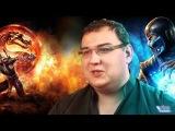 Алексей Макаренков и Антон Логвинов о Mortal Kombat, часть 2