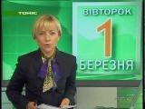 Репортаж Тонис.UA о скандале на Евровидении (01.03.11)
