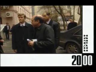 Намедни - 2000. Березовский и Гусинский.
