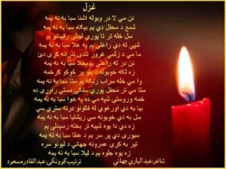 amin ulfat pashto афганская песня