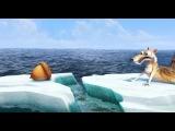 Видео к мультфильму «Ледниковый период 4: Континентальный дрейф» (2012): Тизер (дублированный)