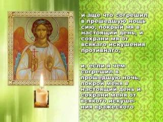 Молитвы утренние для начинающих c субтитрами.