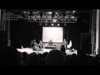 Юбилейный концерт группы