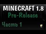 Minecraft 1.8 Pre-Release - Часть 1 - Первое впечатление