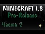 Minecraft 1.8 Pre-Release - Часть 2 - Заброшенные шахты