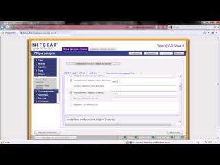 Настройка сетевых хранилищ NETGEAR ReadyNAS