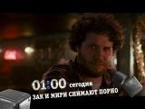Зак и Мири снимают *** - Ночное кино