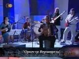 Vermicelli Orchestra Оркестр Вермишель