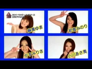 Japan Adult Video Gals Proclaim in Song..! Banana High School