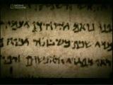 Ислам: Тора и Библия искажены??? Кумранские свитки