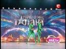 Україна має талант - Коллектив DUO ORANGE PARADISE, 3-й сезон