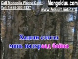 Angir eej (Karaoke) - Ангир ээж - Монгол Дууны Караоке