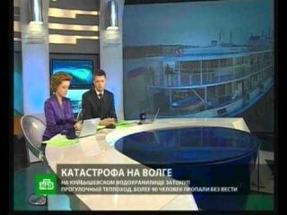Теплоход Булгария. Катастрофа на Волге 10.07.2011