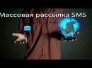 Массовая рассылка smsсмс, Рекламные смс, смс для Бизнеса.mp4