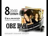 8 сентября - OBE DVE в