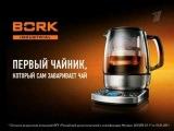 Bork K810: первый чайник, который сам заваривает чай