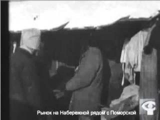 Архангельск 1918-19 С войсками генерала Айронсайда.