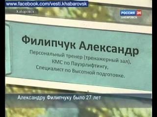 Вести-Хабаровск. Трагедия в фитнес-клубе