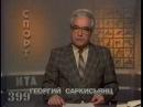 1993_05_22 Первый канал_ИТА_Новости 0004