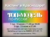 Topmodel po russki.wmv
