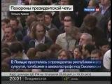 Медведев о Катыни