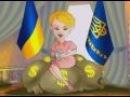 Юля - дуля (2-я серия)