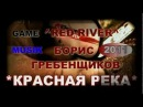 Борис Гребенщиков Аквариум - Красная река,single 2011(audio HQ)