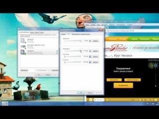 Настройка микшера в Windows 7 для записи на karaoke.ru