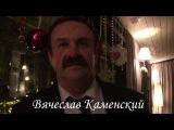 Веселов, Артём Кузьмин, Каменский, Барыкова, Скоромный