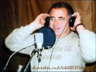 Aram Asatryan - Achert Tsats Mi Khonarhir