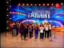 Украина мае талант 3 Донецк Коллектив Летний дождь