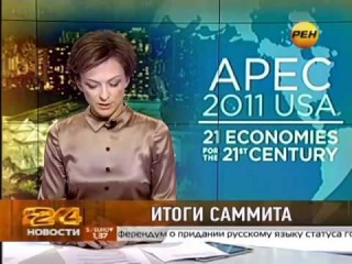 Ведущая новостей на телеканале Рен ТВ Татьяна Лиманова показала ФАК ... Бараку Обаме в прямом эфире... (22.11.2011)