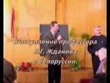 Экономика и глобализация (В. Г. Жданов)