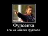 Хроник ОМ Сергей Фурсенко Ебнулся .wmv