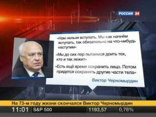 Афоризмы Виктора Черномырдина. Лучшее