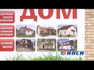 Быстровозводимые дома ИНСИ. Офис продаж в Анапе.