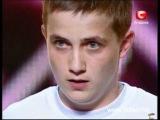 Х-ФАКТОР Украина 2010, Харьков - Артем Лоик