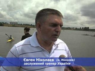 Гребля на байдарка и каное (г. Николаев)