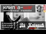 Клипsа - Шаг (Dj Knigoch dubstep remix)