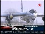 Крушение самолета Ту-142. Ведутся поиски черных ящиков